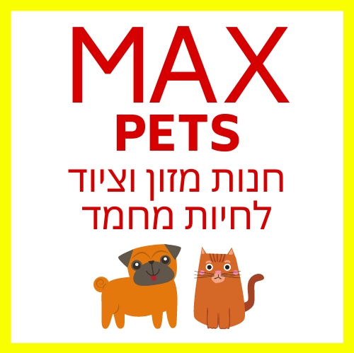 Max Pets - מקס פטס